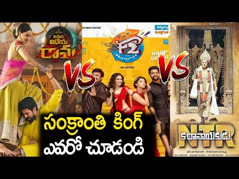 NTR Kathanayakudu Vs Vinaya Vidheya Rama Vs F2 | #NTRKathanayakudu, #F2 & #VVR Reviews | News Mantra
