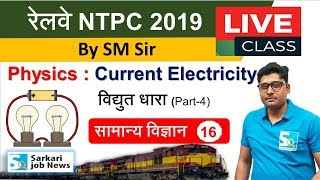 12:00 PM - Railway NTPC GS Live Class 16 | Current Electricity Science Part -4 | SM Sir
