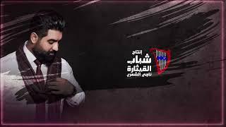Wesaam Dawod - Sadma | 2020 وسام داود - صدمه