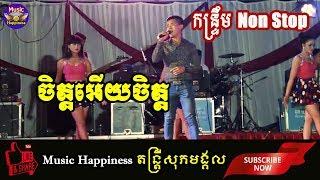 ពិរោះណាស់! ចិត្តអើយចិត្ត, អកកេះ កន្ទ្រឹម Non Stop -- Orgkes Full HD, Music Happiness តន្ត្រីសុភមង្គល
