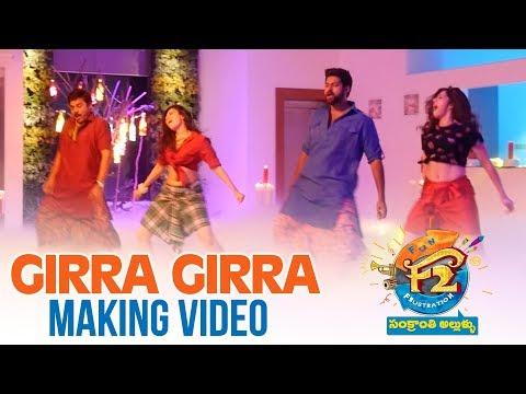 Girra Girra Song Making | Venkatesh, Varun Tej, Tamannah, Mehreen | Anil Ravipudi | Dil Raju