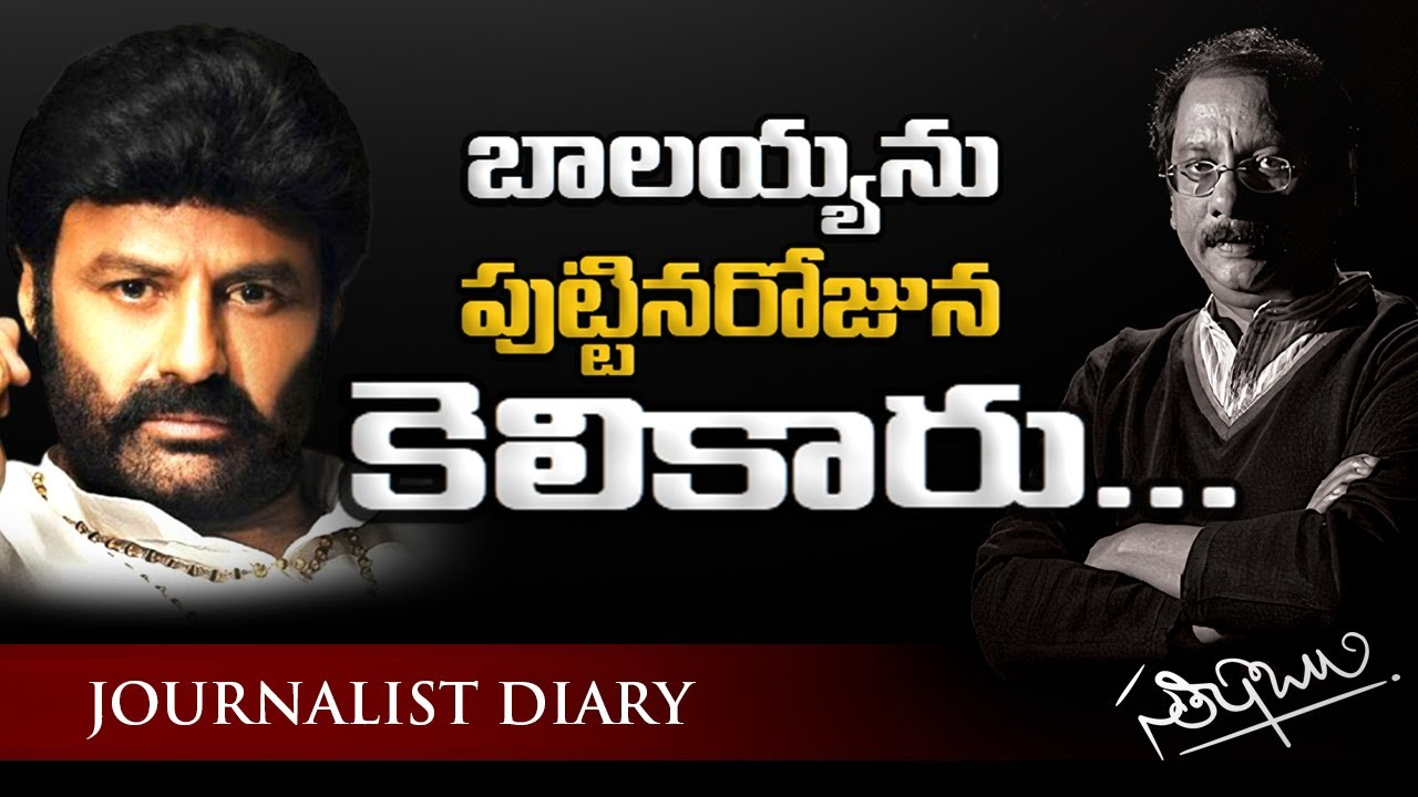Journalist Diary-SATISH BABU-బాలయ్యను పుట్టినరోజున..MEDIA RAISED POLITICAL ISSUES NTR's SON BALAYYA