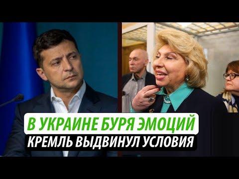 В Украине буря эмоций. Кремль выдвинул условия