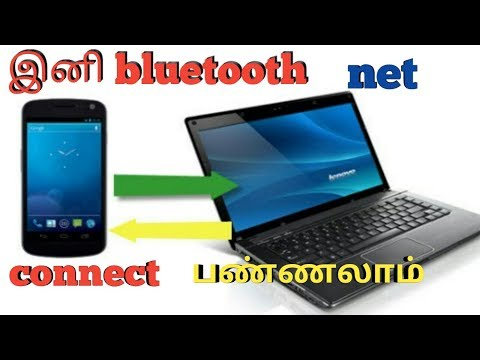 How To Connect Bluetooth In Pc Via Mobile In Tamil Ph Technology Youtube