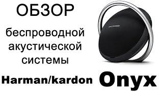 harman/kardon Onyx - обзор беспроводной акустической системы (беспроводная колонка)