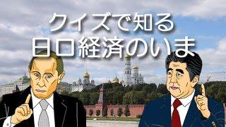 ロシアのGDPは世界何位? 日ロ経済関係をクイズで