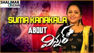Suma Kanakala Speaks About Winner Movie    Sai Dharam Tej, Rakul Preet    Shalimarcinema