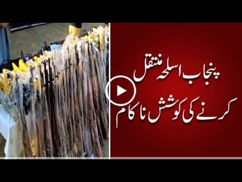 CapitalTV; KP Police foil bid to smuggle weapons to Punjab