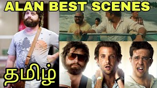 Alan Best Scenes in Tamil | About Alan in Tamil #18+ Hangover