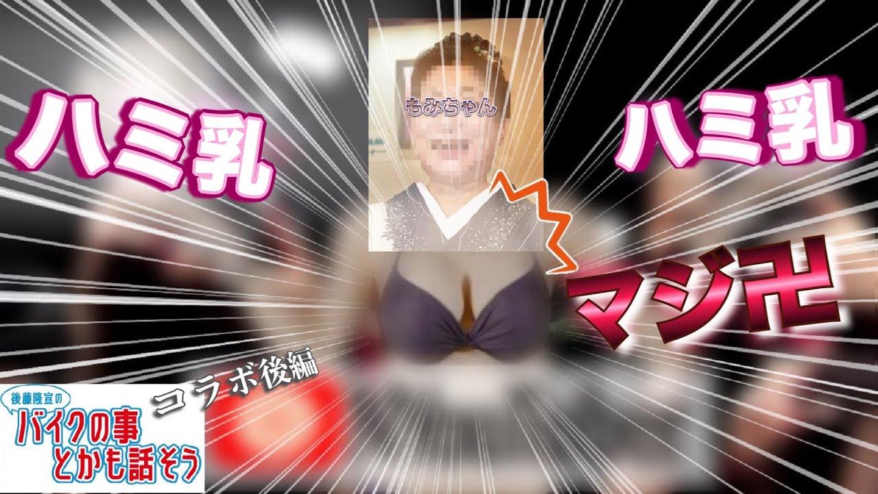 【モトブログ】Vol.73 日本最古の鍾乳洞 みんなで凸乳 コラボ最終回