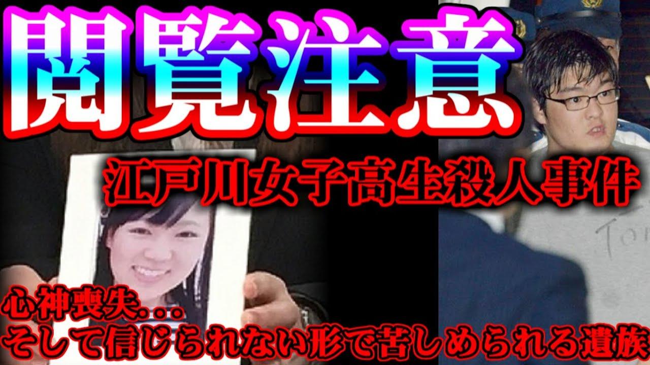 【閲覧注意】様々な形で苦しめられた遺族【江戸川女子高生殺人事件】