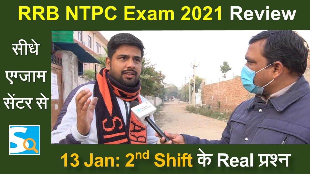 Railway RRB NTPC Exam Review | 2nd Shift Question 13 January 2021 | Sarkari Job News