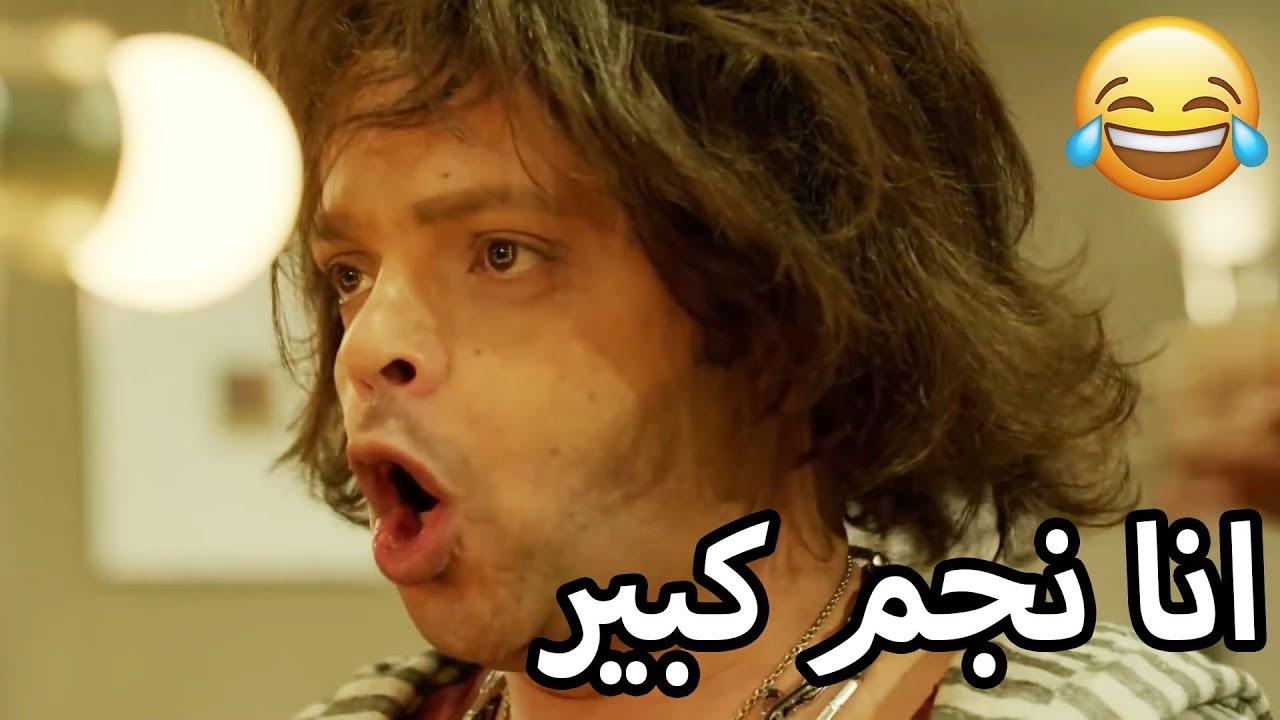 محمد هنيدي في قصة مع سبق الاصرار - انا سشواري هو حياتي