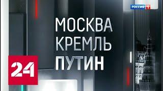 Смотреть видео Москва. Кремль. Путин. От 07.07.19 онлайн