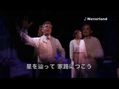 ミュージカル『ファインディング・ネバーランド』より「Neverland」(日本語字幕付き)