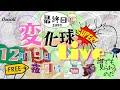 【生配信中】変化球ライヴ vol.最終回 Zeppバンドとリモート演奏,,,ヤヴァ!!!!