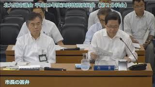 北九州市議会平成29年度決算特別委員会 第2分科会 自由民主党 thumbnail