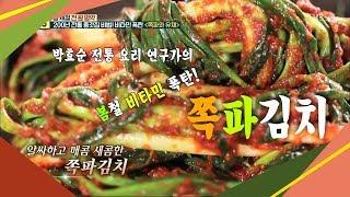 전통요리가 박효순의 비타민 폭탄 쪽파김치