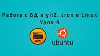 09 - Уроки Linux. Настройка БД yii2, задачи в cron