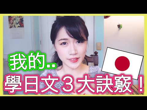 【自學日文】我每天用的3大訣竅!|這集我搏命演出啦|MaoMaoTV