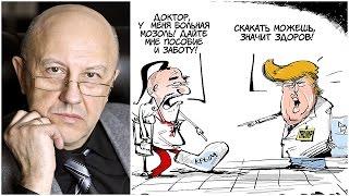 Андрей Фурсов - Такой Украины не станет после инаугурации Трампа