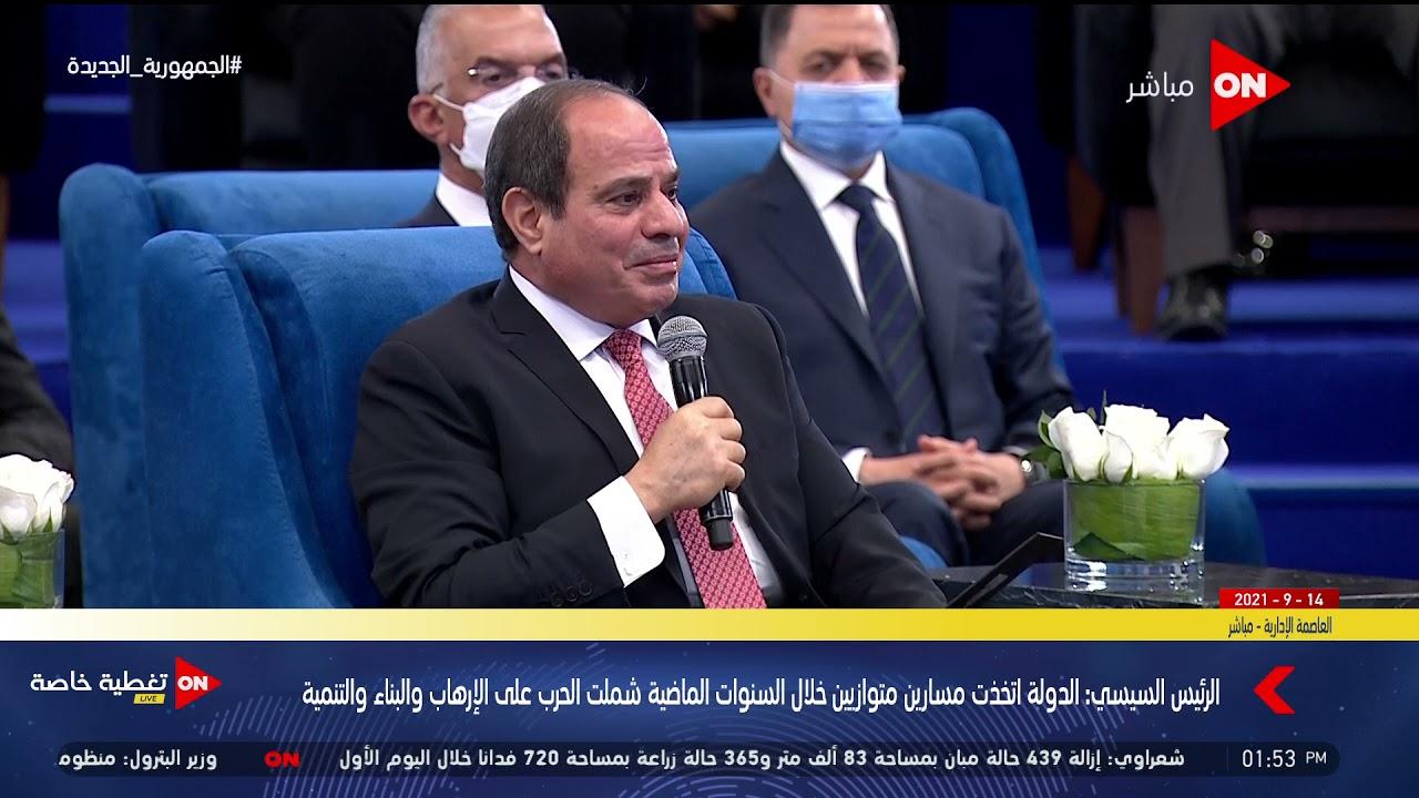 الرئيس السيسي: ليس لدينا معسكرات لاجئين في مصر ونستضيف 5 مليون شخص على أراضينا  - 16:55-2021 / 9 / 14