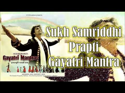 Sukh Samriddhi Prapti Gayatri Mantra   Sonu Nigam   Gayatri Mantras Icchapoorti