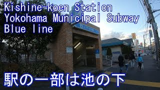 岸根公園駅に潜ってみた 横浜市営地下鉄ブルーライン Kishine-koen Station