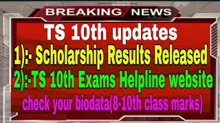 Ts 10th #NMMS SCHOLARSHIP RESULTS RELEASED// www.bse.telangana.in do 10th updates