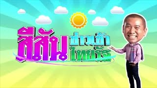 สีสันสีสันข่าวเช้าไทยรัฐ | 19-11-61 | ข่าวเช้าไทยรัฐ