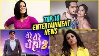 Top 10 Marathi Entertainment News | Weekly Wrap | Girlfriend, Smile Please, Ye Re Ye Re Paisa