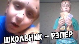 БЕШЕНЫЙ ШКОЛЬНИК ЧИТАЕТ РЭП! XXXT FACE!