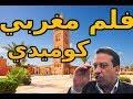 film marocain comedie فلم مغربي كوميدي