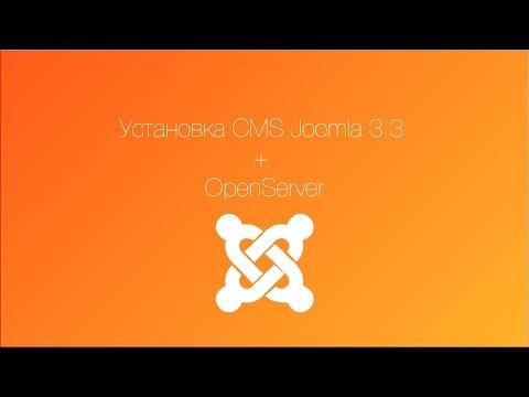 Установка Joomla 3 3 + OpenServer