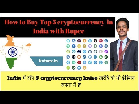 How To Buy Top 5 Cryptocurrency In India With Rupee  (Hindi)