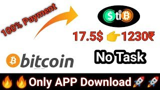 Only Download App Earn 17.5$ (1230₹) Instant Real!! StiB P2P Exchange