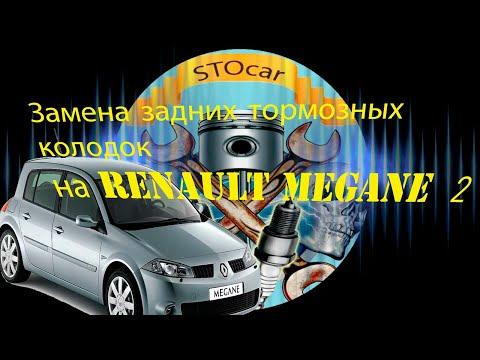 Замена задних тормозных колодок на автомобиле Renault megane 2