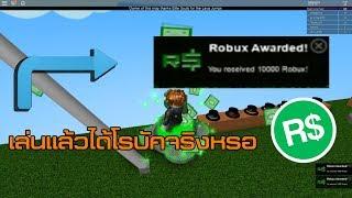 Roblox : แมพนี้มันเล่นแล้วได้ robux ฟรี!?