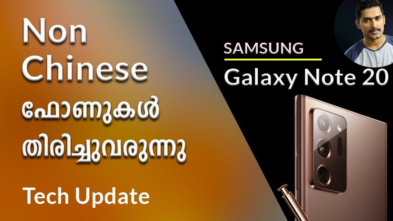 Non chinese ഫോണുകൾ തിരിച്ചു വരുന്നു /One plus Nord/Samsung galaxy NOTE 20 Official image/Redmi k40