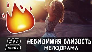 Российская Мелодрама мирового уровня - НЕВИДИМАЯ БЛИЗОСТЬ / Фильм 2017 год