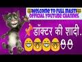 Full Masti Free Doctor Ki Sadi डॉक्टर की शादी funny tom telking video