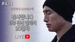 """☯ """"감사합니다"""" 하루 천번 말하기 20일차 ✚수면명상+아침명상 ▶귓전명상수련(424/492일) KoreaM"""