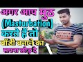 Masturbation side effects on muscle growth | Royal Shakti Fitness |