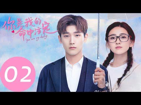 eng-sub-[you-are-my-destiny]-ep02——starring:-xing-zhaolin,-liang-jie