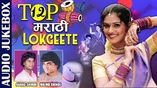 मराठी लोकगीते  Top 12 Marathi Lokgeete  Anand Shinde & Milind Shinde  Superhit Marathi Song  JUKEBOX