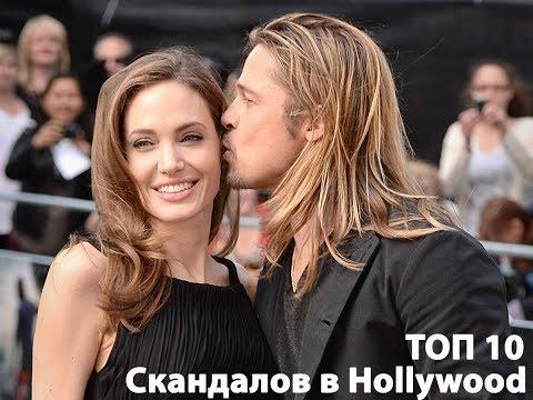 Топ 10 Голливудских скандалов