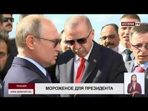 Путин угостил Эрдогана