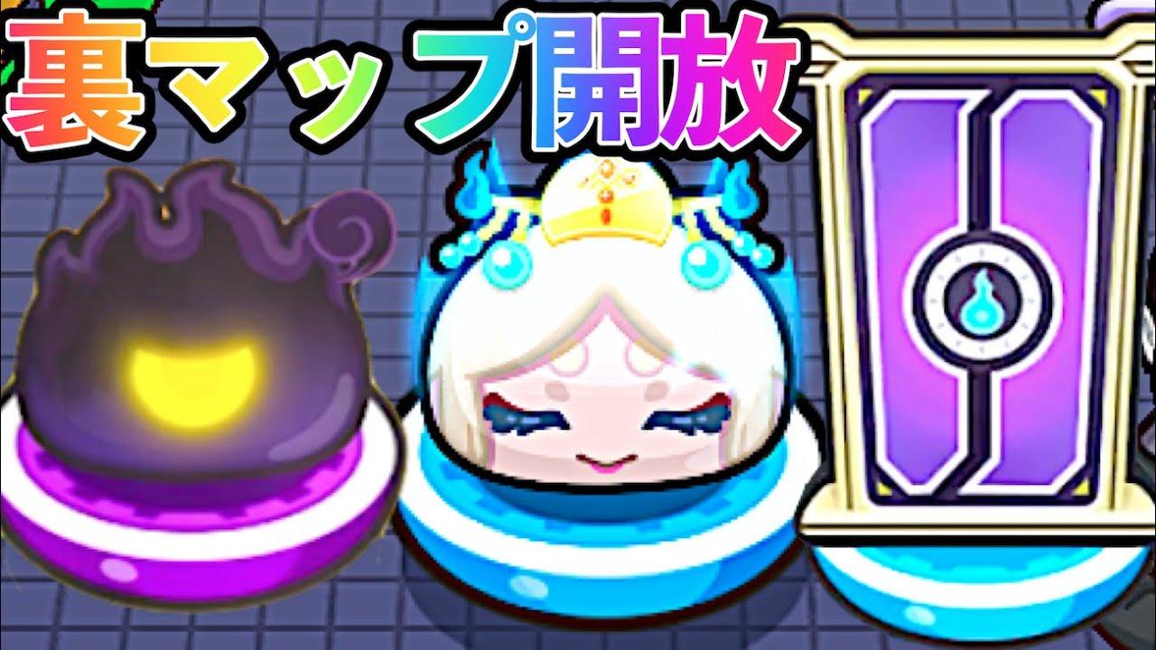 隠しステージの開放条件【妖怪ウォッチぷにぷに】特攻なしで月天姫ツクヨミを倒す方法  Yo-kai Watch