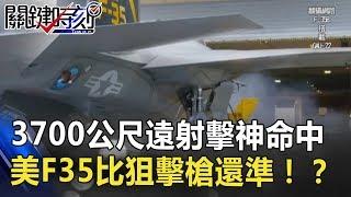 3700公尺遠射擊神命中 美國F35搭載GAU-22比狙擊槍還精準!? 關鍵時刻 20180829-6 施孝瑋