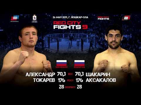 Финал кубка RED CITY FIGHTS  26-05-2019  Александр Токарев Vs. Шакарин Аксакалов вес. 70.3 кг